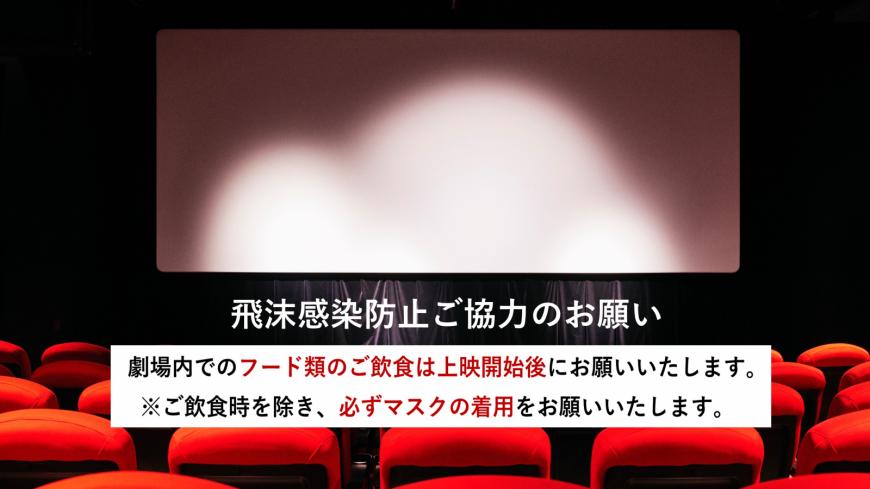 パルコが手がける映画館 CINE QUINTO/シネクイント